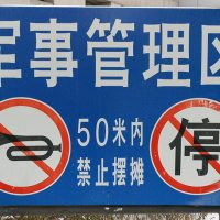 Traducción profesional de normas de seguridad