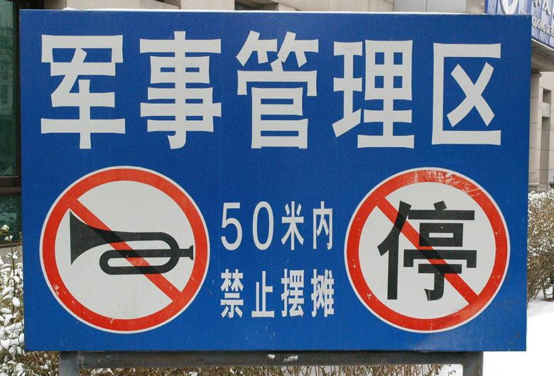 traducción de normas de seguridad