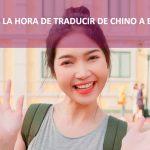 traducir desde el chino al español